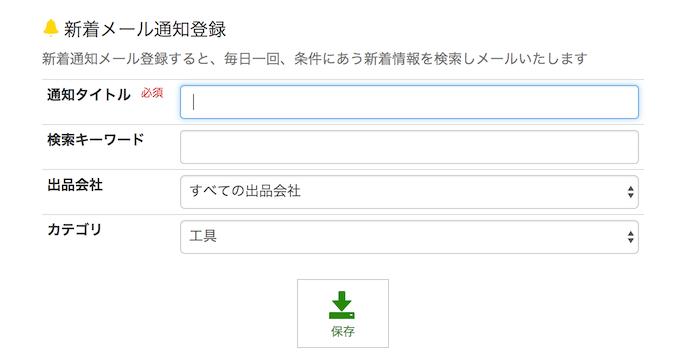 新着メール通知登録フォーム